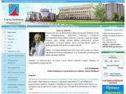 : Официальный сайт Администрации города Люберцы
