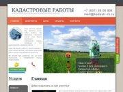 Агентство геодезии и кадастра, межевание земельных участков, кадастр