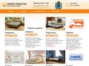 Кровати в Саратове. Купить кровати  двуспальные, односпальные