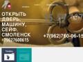 Аварийное вскрытие замков, дверей, машин и сейфов (Россия, Смоленская область, Смоленск)