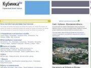 Кубинка biz - справочный бизнес-портал