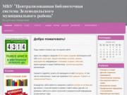 Добро пожаловать!   Централизованная библиотечная система г. Зеленодольск