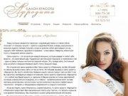 Салон красоты «Афродита» - косметологические и парикмахерские услуги в Махачкале, в Дагестане