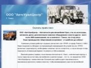 "ООО ""АвтоУралЦентр"""