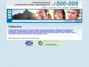 Информационная справочная служба Северодвинска
