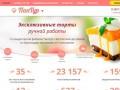 Эксклюзивные торты от кондитерской фабрики ПанТур с бесплатной доставкой по Краснодару