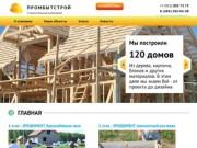 Промбытстрой, строительство домов и коттеджей Обнинск,  загородное строительство Обнинск