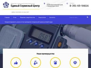 ООО ЕСЦ