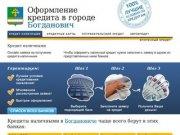 Кредиты в Богдановиче. Онлайн заявка, быстрое рассмотрение. Все виды кредитов.