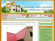 Строительство: жилое, гражданское, частное, промышленное строительство (от автора из Иркутской области, г. Иркутск)