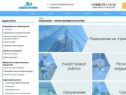 Кадастровый инженер в КБР | агентство недвижимости КАББАЛКЗЕМ
