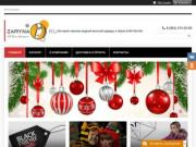 интернет магазин женской одежды. Бесплатная доставка. (Россия, Ростовская область, Красный Сулин)