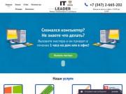 Мы предоставлеям услуги компьютерной помощи, а также услуги ремонта и модернизации компьютерной техники. (Россия, Башкортостан, Уфа)