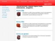 """""""Котлы КВ"""" - информационный ресурс (классификация, технические характеристики, описание, модели)"""