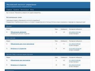 Московский институт управления