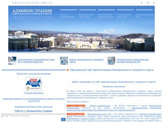 Novouralsk-adm.ru