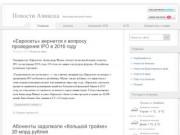Новости города Ачинска (Красноярский край)