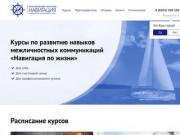 Консалтинговое агентство «Навигация». Развитие навыков межличностных коммуникаций в Йошкар-Оле