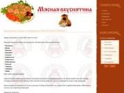 """Замороженные мясные полуфабрикаты """"МЯСНАЯ ВКУСНЯТИНА"""""""
