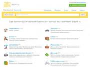 BBoFF.ru - сайт бесплатных объявлений Поволжья. (Россия, Саратовская область, Балаково)