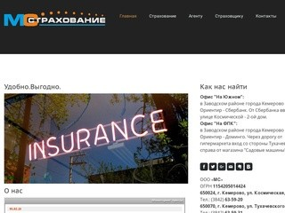 Страхование - МСстрахование