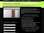 Перепланировка квартир в Саранске