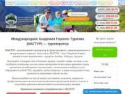 Международная Академия Горного Туризма(МАГТУР) - туроператор