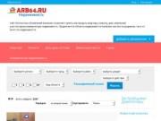 ARB64.RU - Недвижимость Балаково, Вольска, Хвалынска, Пугачева