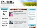 Районка.орг - районные газеты Новгородской области