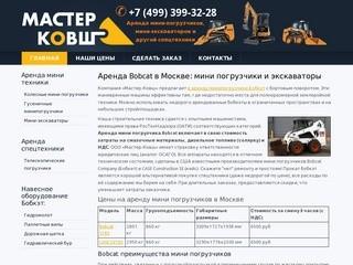 Аренда мини погрузчика Bobcat в Москве недорого: лучшая цена, скидки! ООО Мастер-Ковш