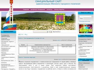 Abinskcity.ru
