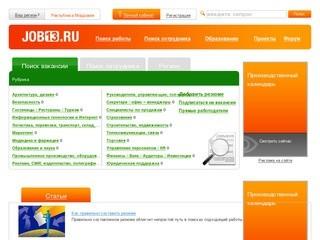 Работа в Саранске: вакансии и резюме - Job13.ru