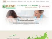Лечение наркомании в Красноярске. Реабилитация наркозависимых - РНЦ Кедр