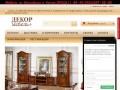 Мебель из Малайзии и Китая по доступным ценам- Интернет магазин - Декор Мебель +