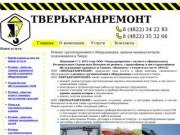 Ремонт грузоподъемного оборудования, кранов манипуляторов Тверь