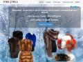 FireHill Изделия из меха и кожи