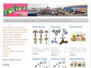 Строительный рынок Сафоново
