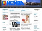 Новоуральск, газета, Нейва, новости, статьи, обзоры