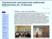 Пружанская ЦРБ - Новости