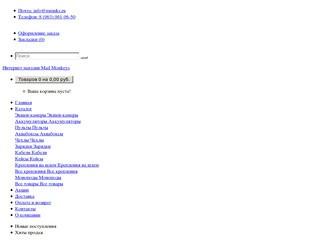 Mad Monkeys - интернет-магазин цифровой техники и электроники