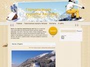 Сайт о горнолыжных курортах Австрии: описания горнолыжных курортов