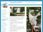 Детский сад № 39 города Ставрополя (МБДОУ)   Детский сад № 39 города Ставрополя