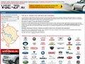 Запчасти для иномарок. Все магазины запчастей в Москве на одном сайте - www.vse-zp.ru
