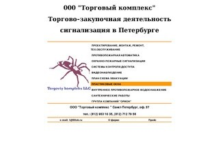 00ok - сигнализация в Петербурге план схема эвакуации сантехника