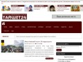Все новости Тайшета - Тайшет24 » Региональное информационное агентство