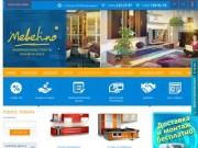 Мебелино — предприятие по производству современной мебели для дома и офиса. (Россия, Московская область, Москва)
