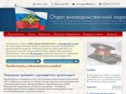 ОВО УМВД России по г. Ангарску - ОВО Ангарск
