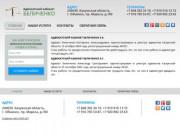 Адвокат Обнинск,  консультация  адвоката в Обнинске,  юридические услуги адвоката