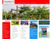 Сайт информационно-аналитического журнала «Сахалин P.S.». Новости Сахалина и Курил.