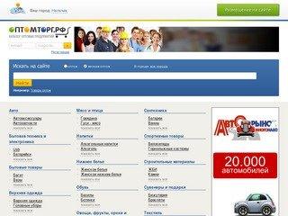 Оптомторг.рф - оптовые продажи в Нальчике. Оптовые фирмы, склады, компании, базы Нальчика.